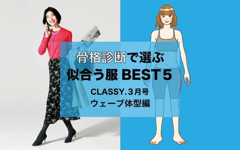 「骨格診断で選ぶ似合う服 BEST5」ウェーブ体型編【CLASSY.2020年3月号版】