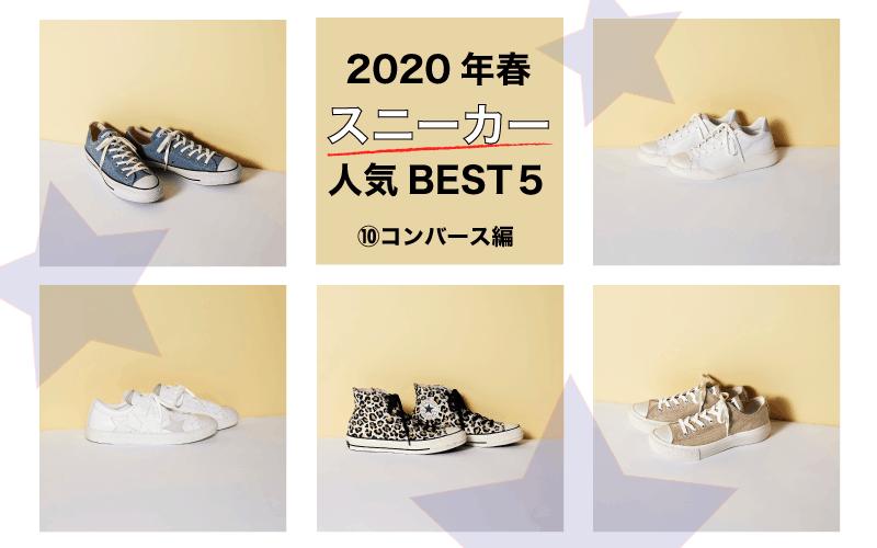 「コンバース」アラサー世代向けオススメスニーカーBEST5【2020年春夏新作】