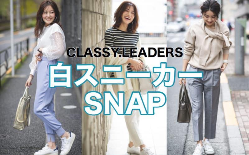 オシャレアラサーの最新スニーカーSNAP②~きれいめ白レザー編~