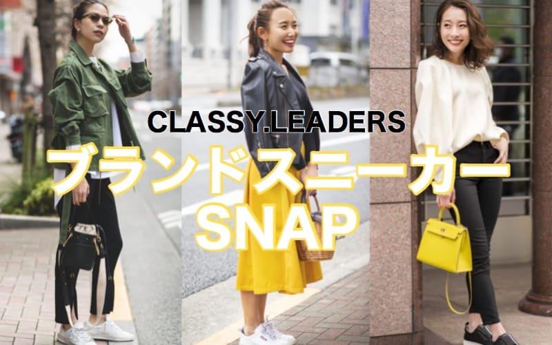 オシャレアラサーの最新スニーカーSNAP①〜憧れブランド編〜【シャネル他】