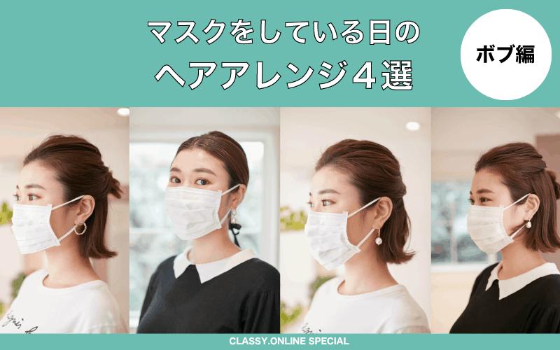 マスク美女になれる簡単ヘアアレンジ4選【ボブ編】|新型コロナ&花粉対策