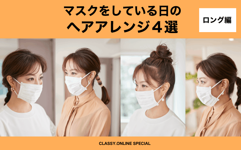 マスク美女になれる簡単ヘアアレンジ4選【ロング編】|新型コロナ&花粉対策