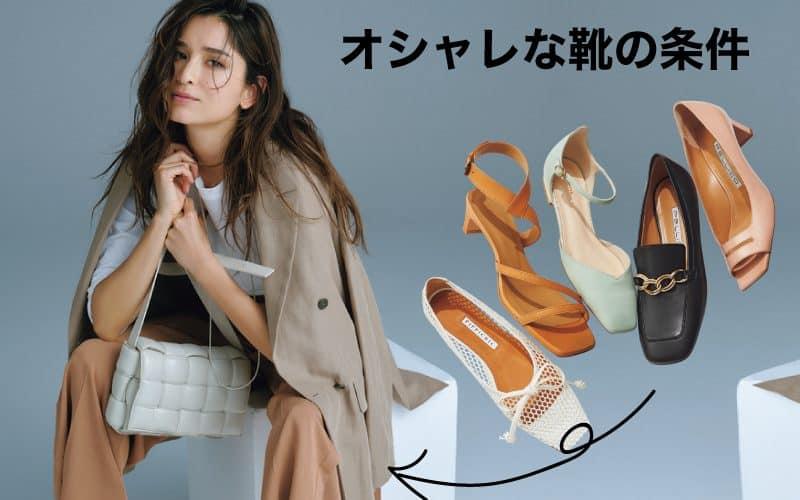 2020年春、オシャレに見える靴の条件って知ってる?【❶つま先の形編】
