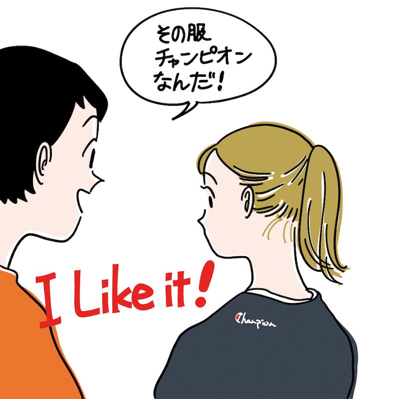 「モテ系カジュアルといえば、ス