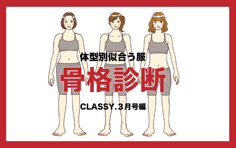 「骨格診断で選ぶいちばん似合う服」CLASSY.2020年3月号での結論!【骨格診断アナリストが診断】