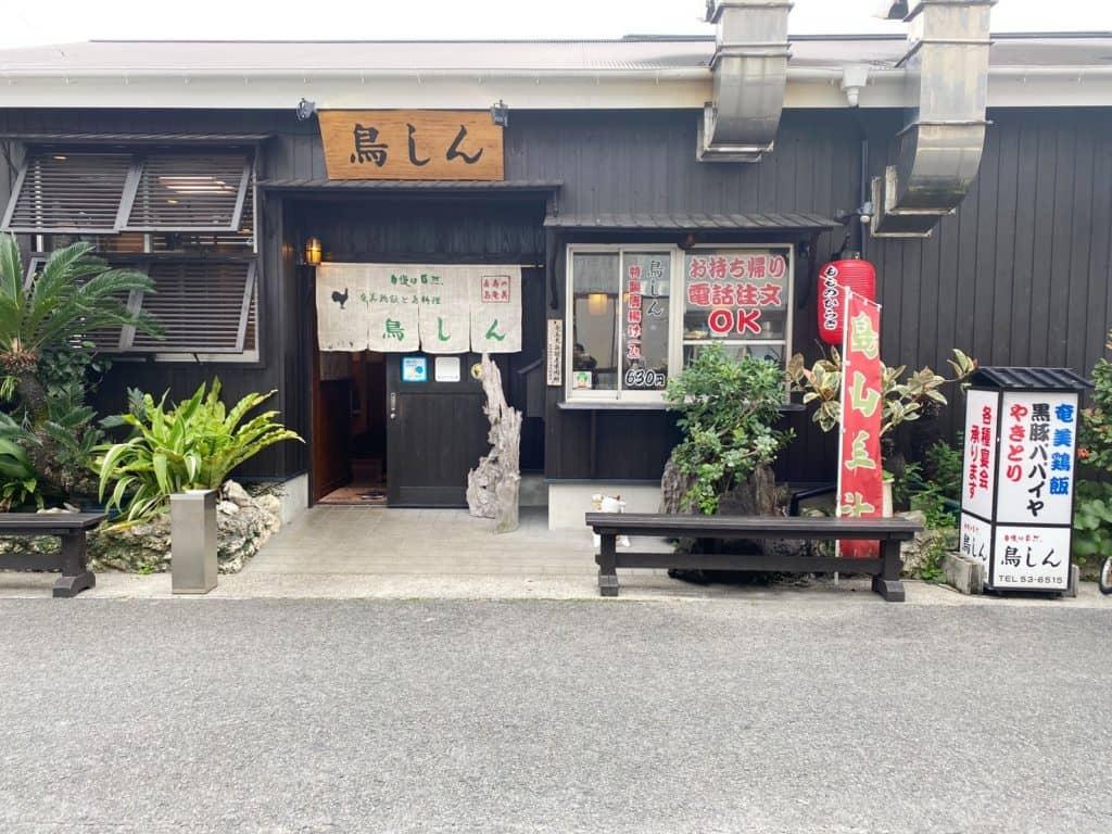 奄美鶏飯と島料理の鳥しん 〒8