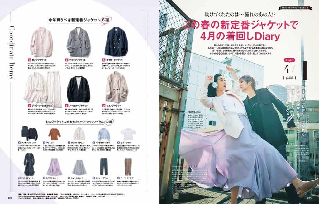 「この春の新定番ジャケットで4月の着回しDiary」のストーリーは?|CLASSY.2020年5月号