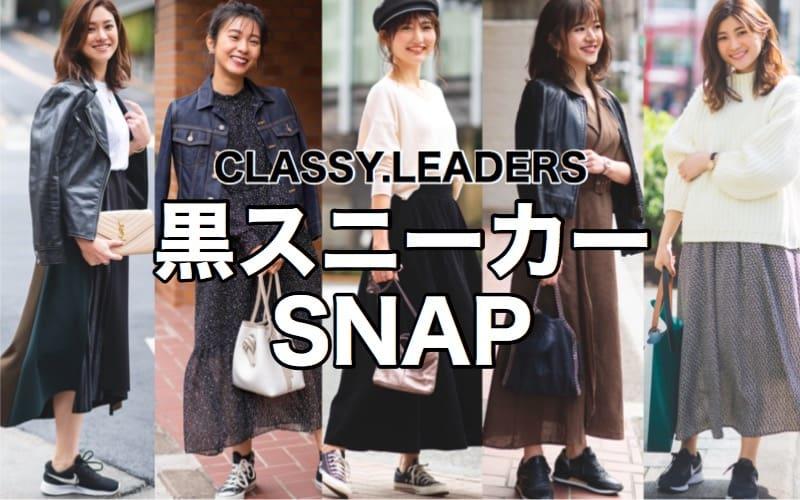 オシャレアラサーの最新スニーカーSNAP⑤〜スカート派の黒スニーカー編〜