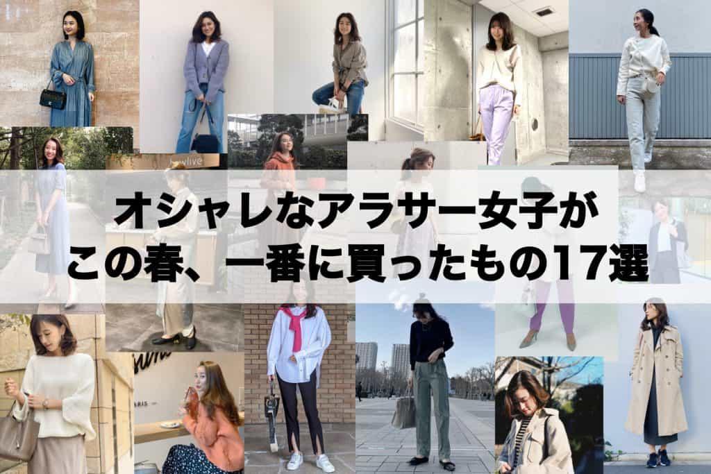 オシャレなアラサー女子がこの春、一番に買ったもの17選【ワンピ、スニーカー、キレイ色…】
