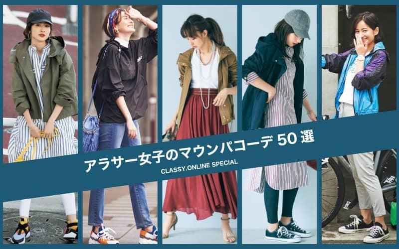 マウンテンパーカコーデ50選【ネイビー、カーキなど】大人の女性に似合うオシャレな着こなしテク