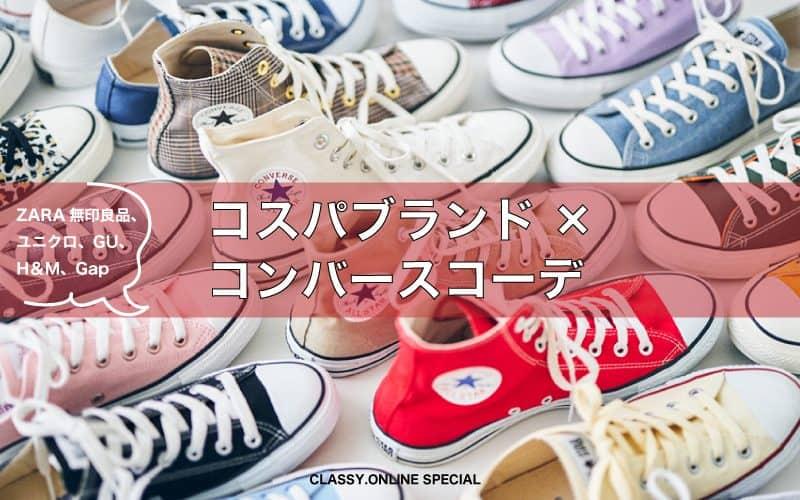 「ZARAやユニクロ」×「コンバース」で春のトレンドコーデ3選【身長別・無印良品、GU、H&Mほか】