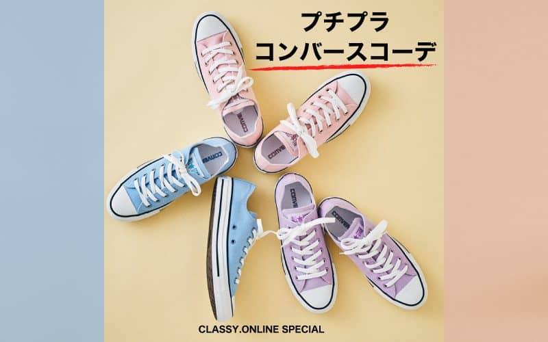【GUなど】「春色コンバース」×「人気コスパブランド」の春コーデ3選