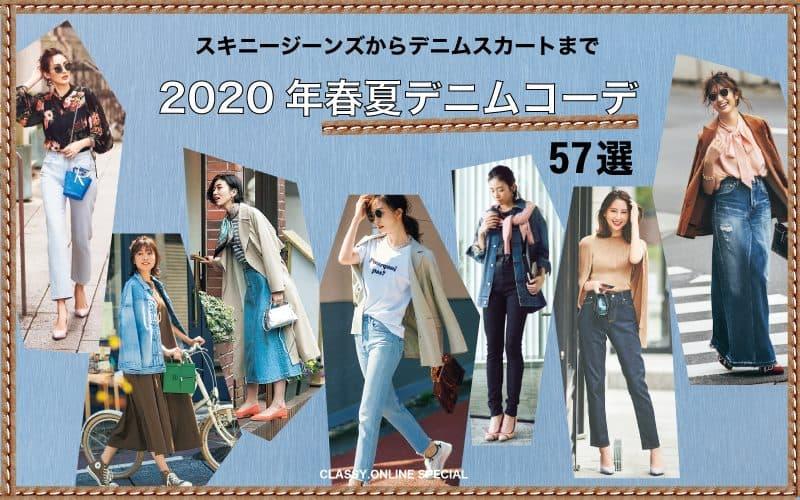 2020年春夏「デニム」コーデ57選|アイテム別【ジーンズ・デニムスカート・デニムジャケット・デニムシャツ】