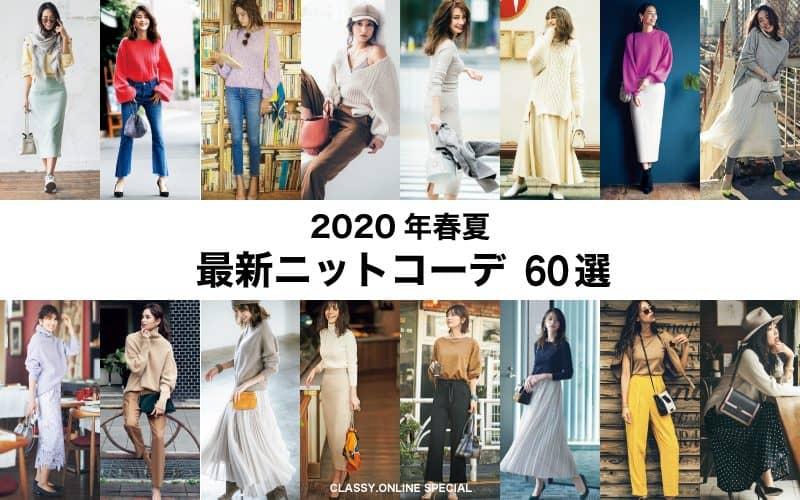 春夏に着たい「ニット」コーデ60選【カラー別】2020年・最新版