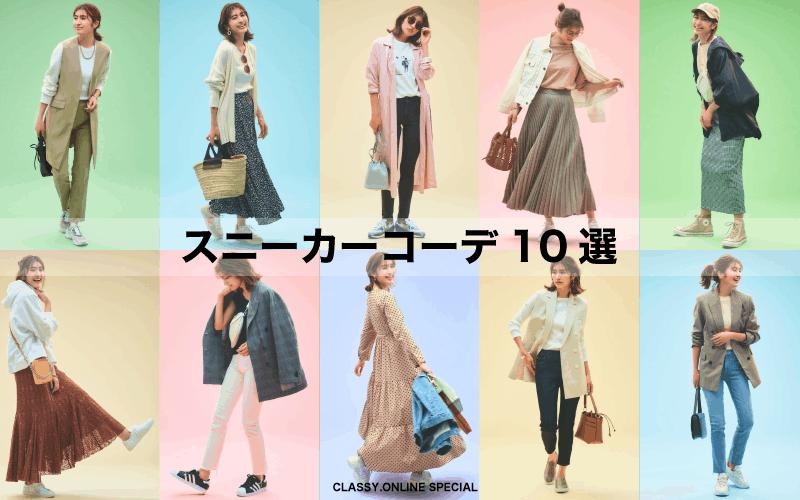春夏注目!「10大スニーカー」を使ったおすすめコーデ10選【NIKE、プチプラ、コンバース】