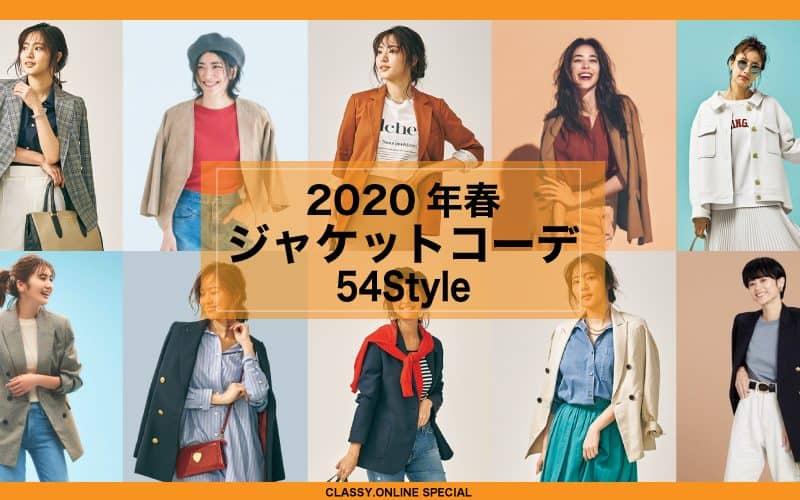 ジャケットコーデ54選|大人の女性向けオフィス〜カジュアルな着こなし【2020年春夏】
