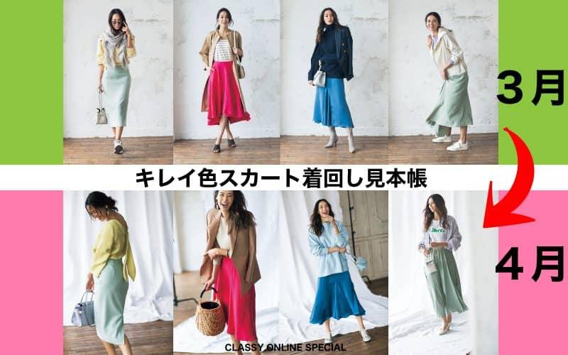 【カラー別】「キレイ色スカート」春までの着回し術|3月→4月編