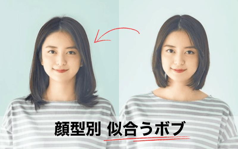 【顔型別】アラサー向け!似合う「ボブ」ヘア3選【Before→Afterで紹介】