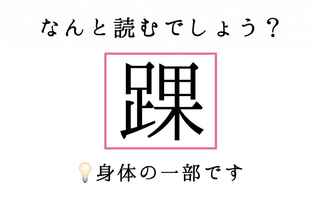 「踝」=かかと? よく使うのに…漢字になると読めない漢字4選