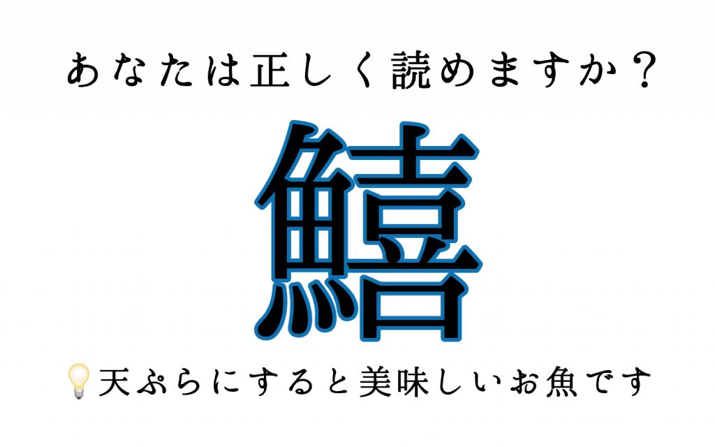 「鱚」って読める? 絶対知っているのに読み間違いやすい漢字4選