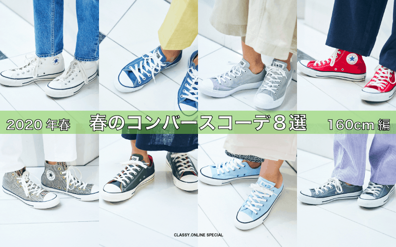 【ZARA、ユニクロ、GU】コスパブランド×コンバース「プチプラ春コーデ」8選【Mサイズ編】