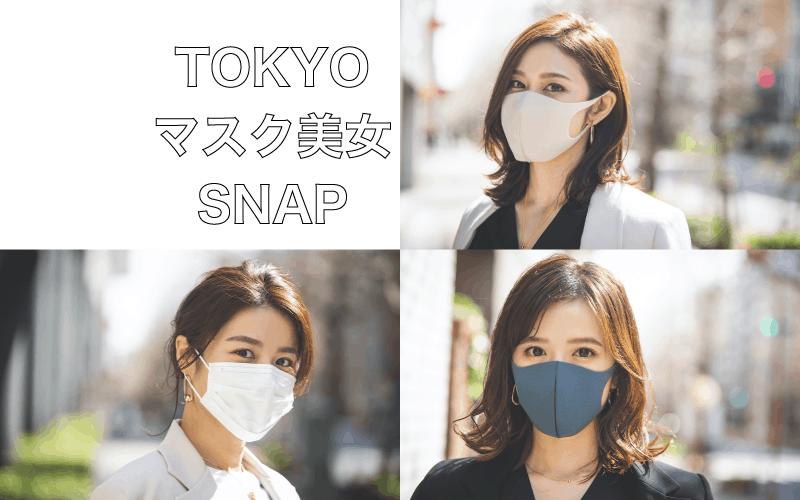 東京マスク美女スナップvol.1【イケてるアラサー美女のマスクメークは?】