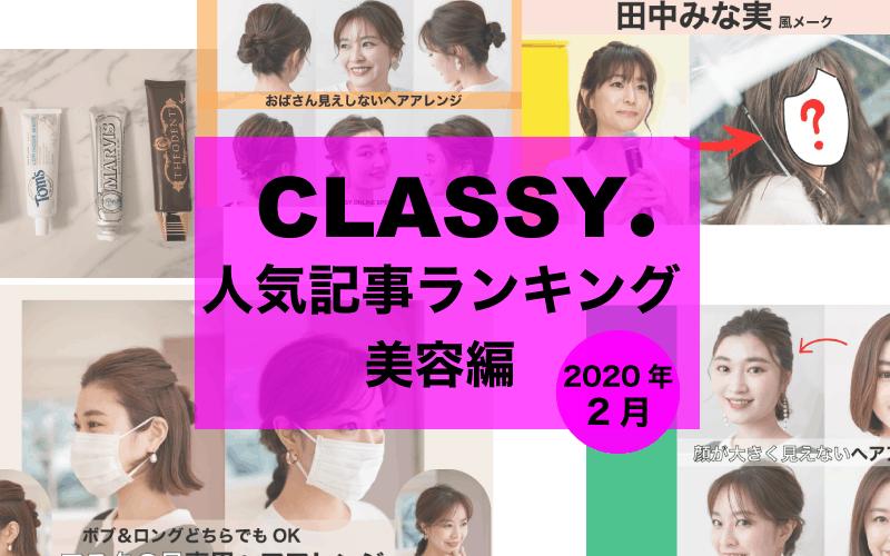 【CLASSY.】2020年2月の人気「美容」記事ランキングBEST5【ヘア、メーク…】