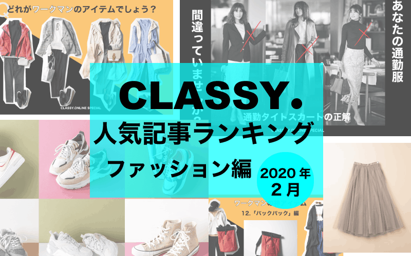 【CLASSY.】2020年2月の人気「ファッション」記事ランキングBEST5