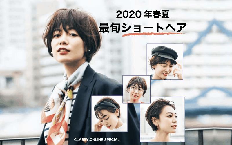 2020年春におすすめ!最旬「ショートヘア」徹底解剖【顔型別アドバイスや似合うコーデも紹介】