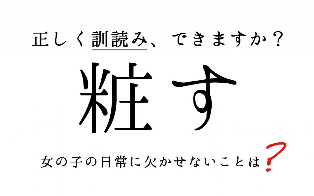「粧す」=しょうす?よく使うのに漢字になると読めない言葉4選