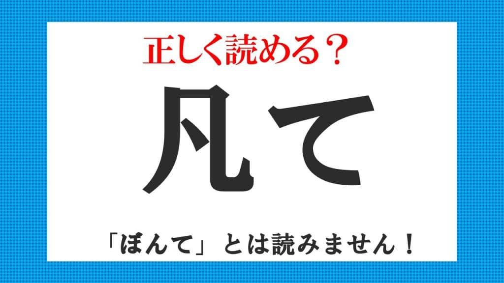 「凡て」=ぼんて? 正しく読めたらスゴイ! 読み間違いやすい漢字3選
