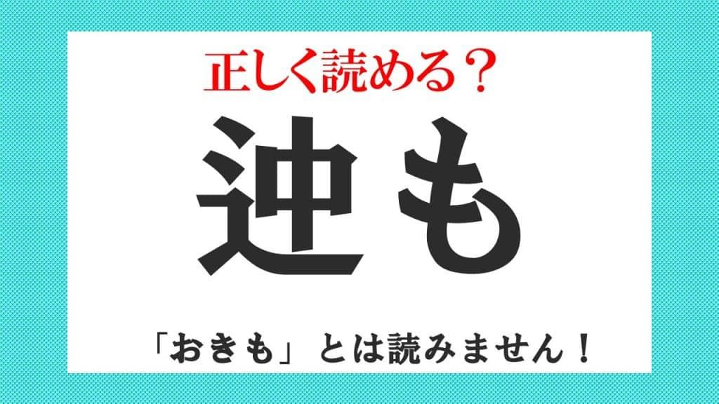 「迚も」=おきも?意外と漢字は知らない!日常でよく使うのに読めない言葉4選
