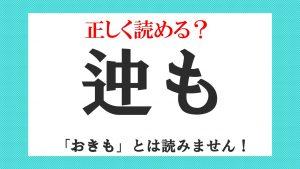 迚も」=おきも?意外と漢字は知らない!日常でよく使うのに読めない ...