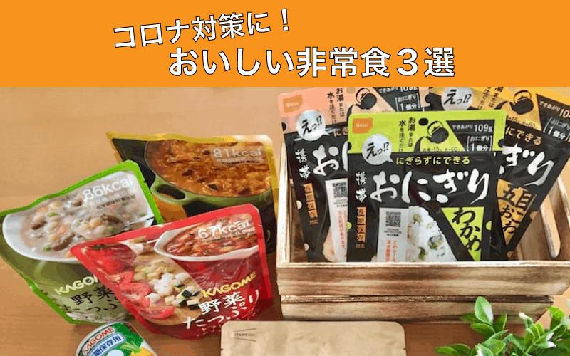 【コロナ/不要不急の外出に】おいしい保存食を発見! 備えておくべき非常食3選