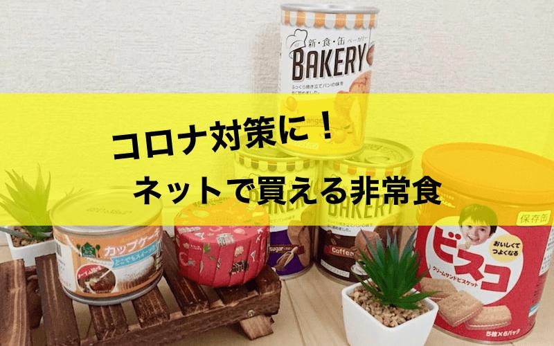 【コロナ/不要不急の外出に】ネットで買える!常備したい「おいしい非常食」4選