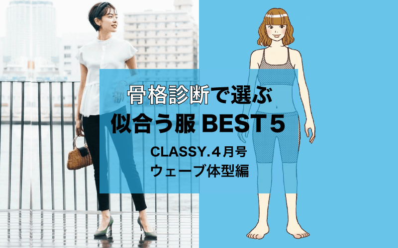 「骨格診断で選ぶ似合う服 BEST5」ウェーブ体型編【CLASSY.2020年4月号版】