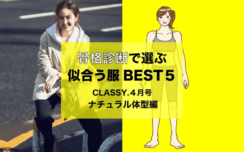 「骨格診断で選ぶ似合う服 BEST5」ナチュラル体型編【CLASSY.2020年4月号版】