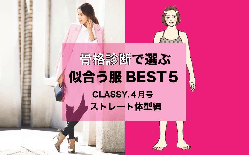 「骨格診断で選ぶ似合う服 BEST5」ストレート体型編【CLASSY.2020年4月号版】