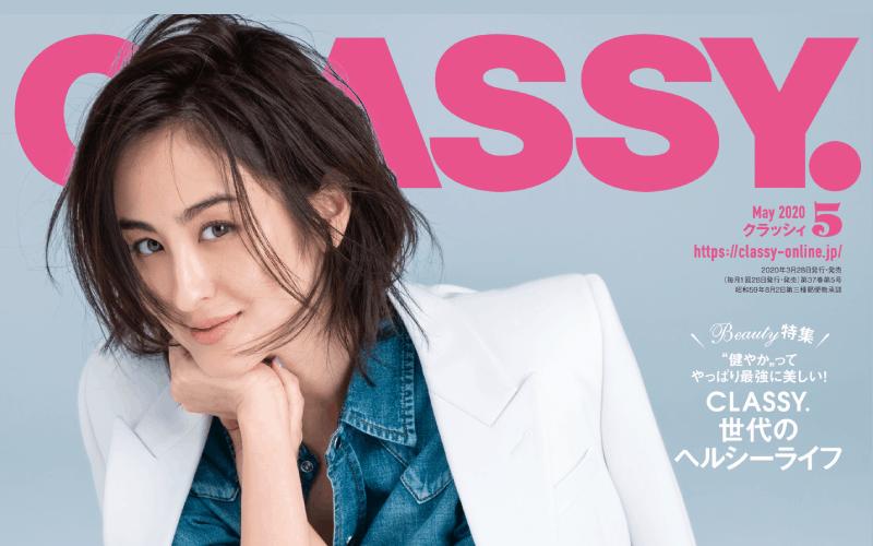 CLASSY.2020年5月号は「1枚のジャケットがオシャレを変える」大特集!