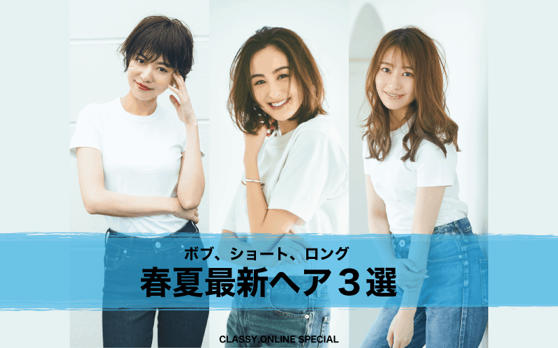 ショート、ボブ、ロング…春夏の最新トレンドヘア3選【レングス別・大人女子】