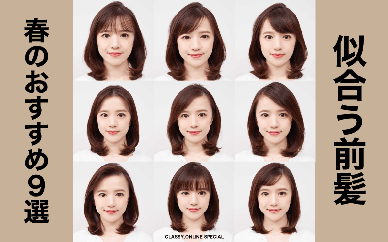 2020年春・おすすめの「前髪」9選【アラサー女子の人気ヘアスタイル】