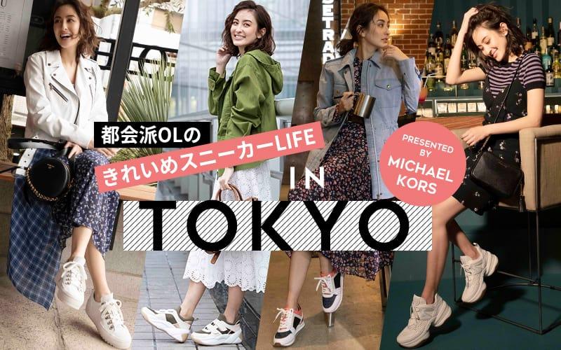 都会派OLのきれいめスニーカーLIFE IN TOKYO