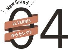 04 LE VERNISからセレクト