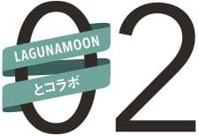 02 LAGUNAMOONとコラボ