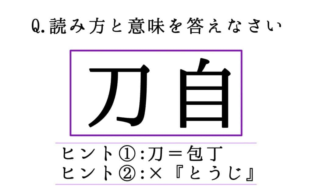 「刀自」=「とうじ」は間違い!? 知っていると賢い! 難読漢字4選