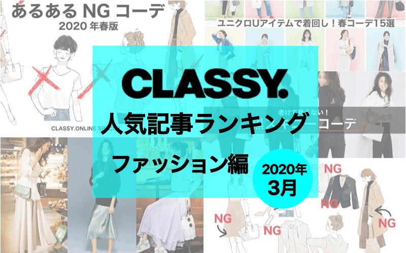 【CLASSY.】2020年3月の人気「ファッション」記事ランキングBEST5