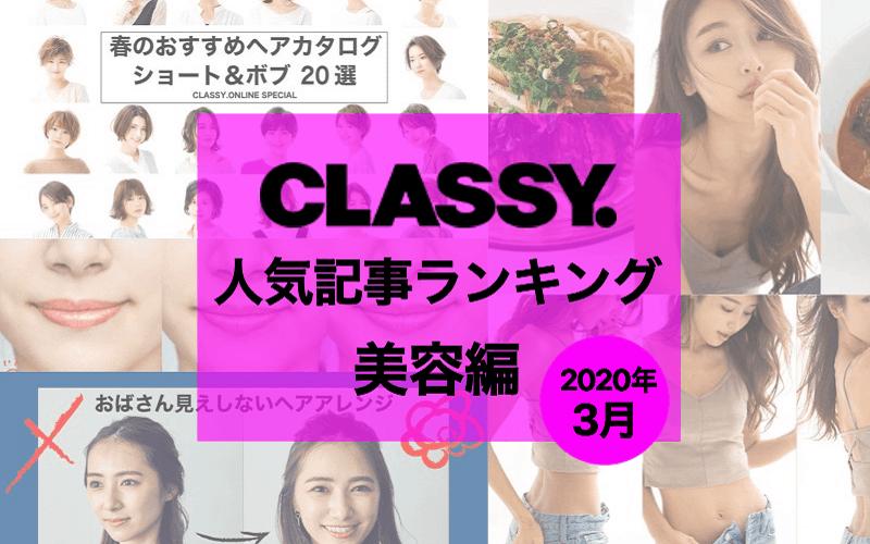 【CLASSY.】2020年3月の人気「美容」記事ランキングBEST5【ヘア、メーク…】