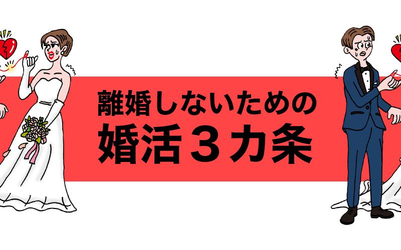 離婚しないための「正しい婚活」3カ条【婚活のプロ3名の本音】
