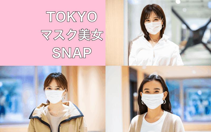 東京マスク美女スナップvol.2【イケてるアラサー美女のマスクメークは?】