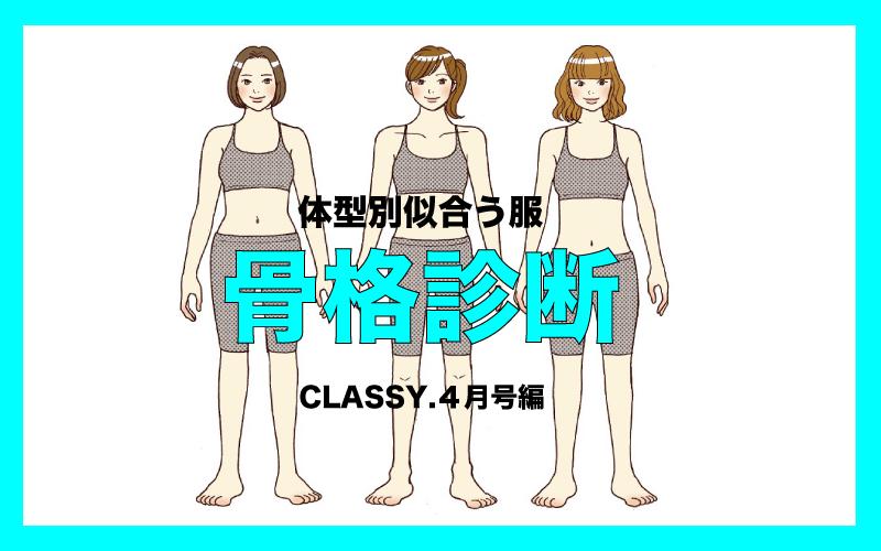 「骨格診断で選ぶいちばん似合う服」CLASSY.2020年4月号での結論!【骨格診断アナリストが診断】